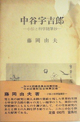 中谷宇吉郎―小伝と科学随筆抄 (1968年)