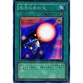 【シングルカード】遊戯王 魔法効果の矢 シークレット