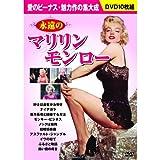 永遠の マリリン・モンロー DVD10枚組 BCP-063