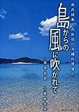 島からの風に吹かれて―南西諸島と西新宿の沖縄料理屋から