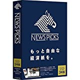 NewsPicks(最新)| 3年版|Win/Mac/Android対応