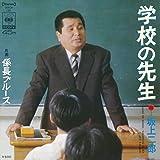 学校の先生[EPレコード 7inch]