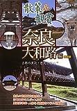 散策&観賞 奈良大和路編 最新版