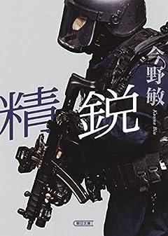 精鋭 (朝日文庫)