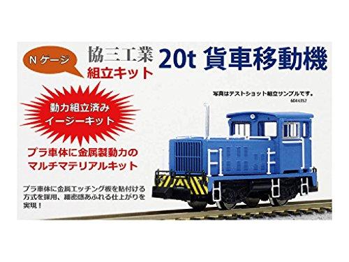 プラシリーズ Nゲージ 協三工業 20t貨車移動機 組立キット 4580124768285 ワールド工芸