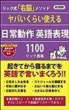 ヤバいくらい使える日常動作英語表現1100 (ロング新書)