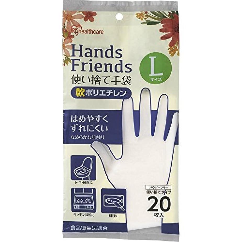 土地劇作家件名使い捨て手袋 軟ポリエチレン手袋 Lサイズ 粉なし パウダーフリー クリア 20枚入