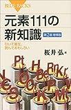 元素111の新知識 第2版増補版 引いて重宝、読んでおもしろい (ブルーバックス)