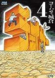 チェイサー(4) (ビッグコミックス)
