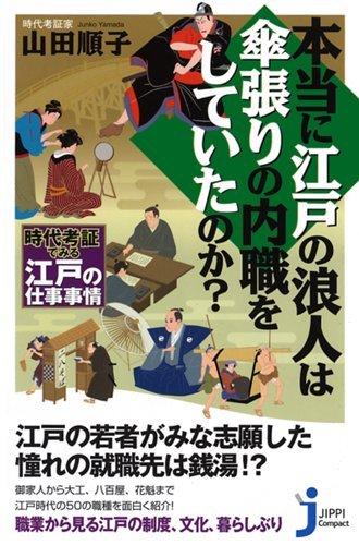本当に江戸の浪人は傘張りの内職をしていたのか?―時代考証でみる江戸の仕事事情 (じっぴコンパクト)の詳細を見る