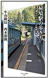 秘境駅の歩き方 (ソフトバンク新書)