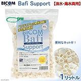 バイコム バフィー サポート 1リットル リング状ろ材 多孔質