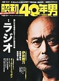 昭和40年男 Vol.14 2012年 08月号 [雑誌]