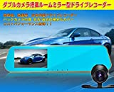 origin 高画質 1080P ルームミラー + ドラレコ + バックカメラ セット 4.3インチ 薄型 軽量 HD録画 Gセンサー 搭載 DC12V 広角 ルームミラー型 ドライブレコーダー H704