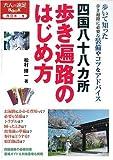 四国八十八ヵ所 歩き遍路のはじめ方 (大人の遠足BOOK―西日本)