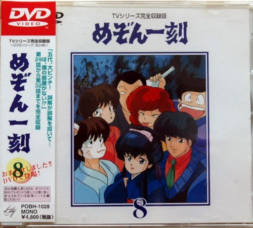 めぞん一刻DVD(8)