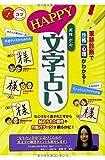 高橋史のHAPPY文字占い 筆跡診断で性格・心理がわかる! (コツがわかる本!)