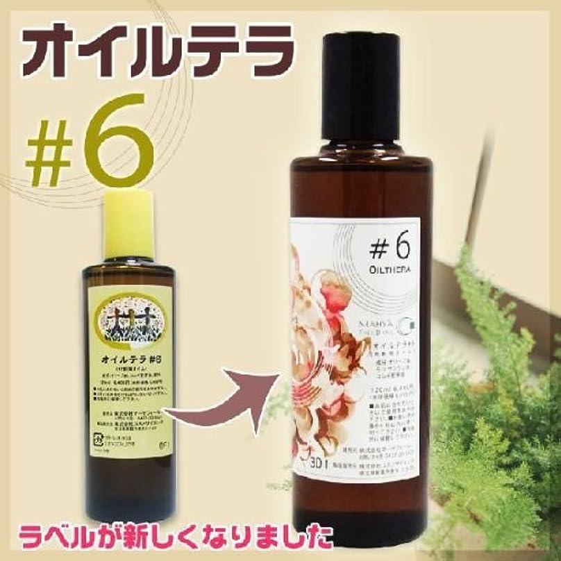 行為神秘傾いたオイルテラ6番 (オイルテラ?6)