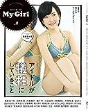 別冊CD&DLでーた My Girl vol.4 (エンターブレインムック)