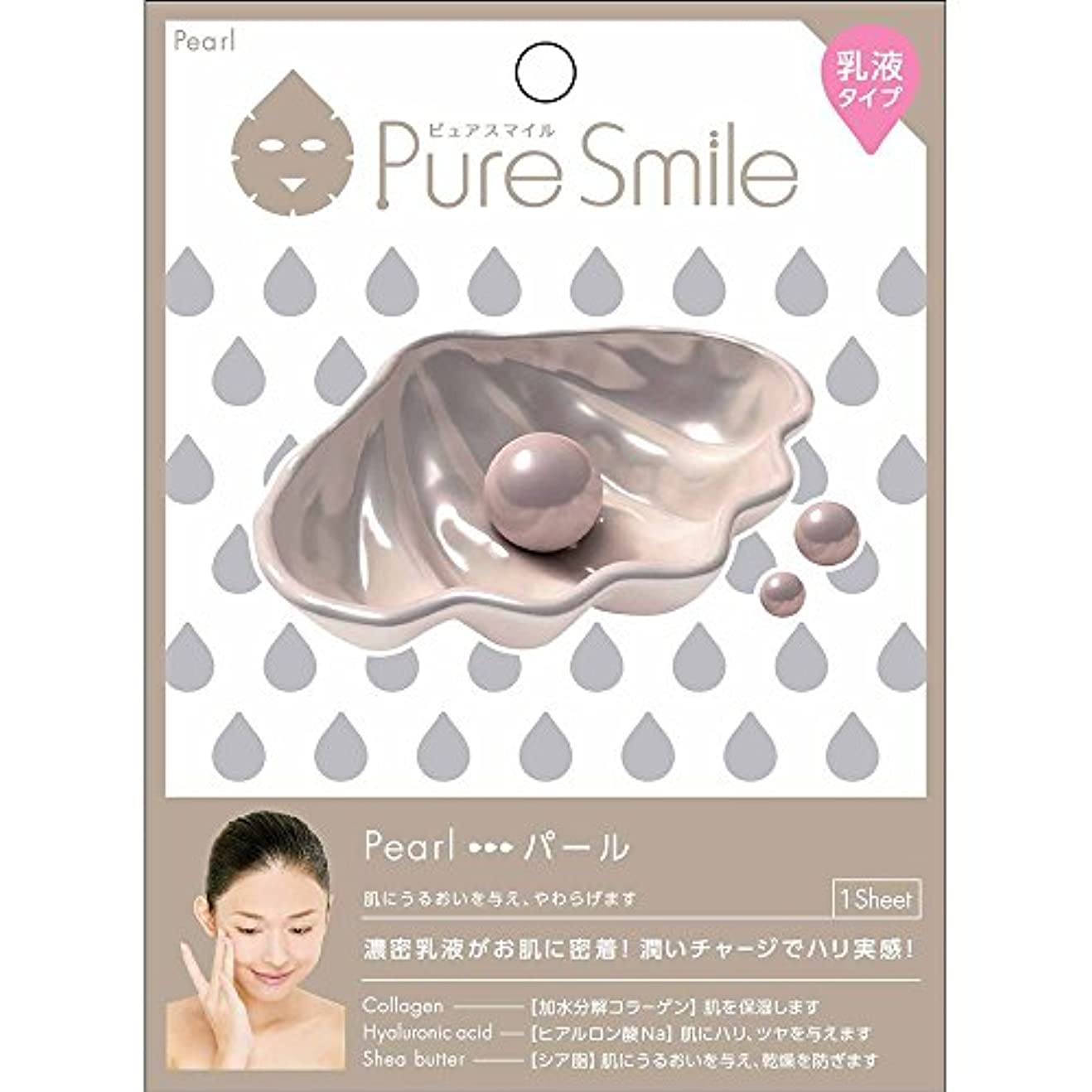 どれでも不愉快に付けるPure Smile(ピュアスマイル) 乳液エッセンスマスク 1 枚 パール