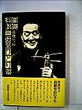自伝津軽三味線ひとり旅 (1976年)