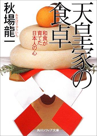 天皇家の食卓―和食が育てた日本人の心 (角川ソフィア文庫)の詳細を見る