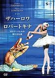 ザハーロワ&ロパートキナ[DVD]