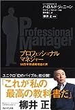 プロフェッショナルマネジャー