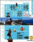 札幌・小樽・洞爺歩く地図帳 '08~'09 (Jガイドマガジン)
