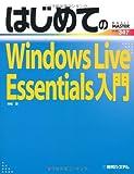 はじめてのWindowsLiveEssentials入門 (BASIC MASTER SERIES)