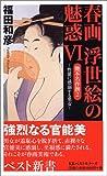 春画浮世絵の魅惑〈6〉艶本名作撰2―性愛に惑溺する男女(ベスト新書)