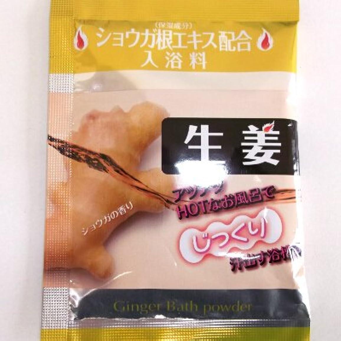 円形機構穿孔する湯冷め知らずの入浴料 生姜