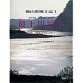 最上川読本 (新山形風土紀1)