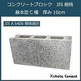 久保田セメント工業 コンクリ...