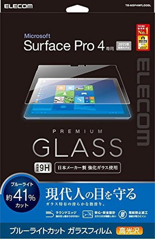 石鹸伝染性ペネロペエレコム Surface Pro4/Surface Pro(2017年モデル) 液晶保護フィルム リアルガラス ブルーライトカット TB-MSP4WFLGGBL