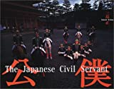公僕—The Japanese civil servant