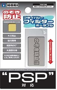 PSP対応 プライバシーフィルターポータブル