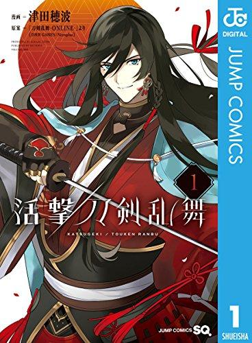 活撃 刀剣乱舞 1 (ジャンプコミックスDIGITAL)