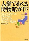 人権でめぐる博物館ガイド