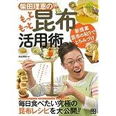【ハ゛ーケ゛ンフ゛ック】柴田理恵のもっともっと昆布活用術