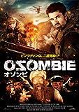 オゾンビ [DVD]