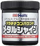 ホルツ ステンレス・アルミ等の金属磨き剤 プラチナコンパウンド メタルシャイン 500g 無臭タイプ・表面保護効果 Holts MH259