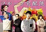 【Amazon.co.jp限定】フルーツ宅配便 DVD BOX(5枚組)(オリジナル特典:A7サイズマグネットシート)