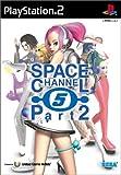 「スペースチャンネル5 Part2」の画像