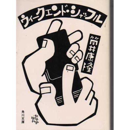 ウィークエンド・シャッフル (角川文庫 (6279))の詳細を見る