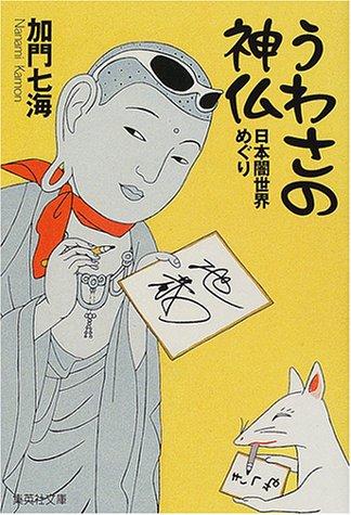 うわさの神仏 日本闇世界めぐり (集英社文庫)
