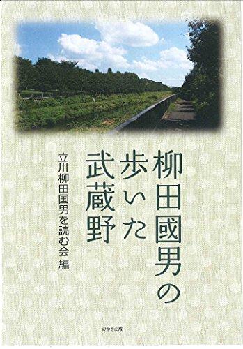 柳田國男の歩いた武蔵野
