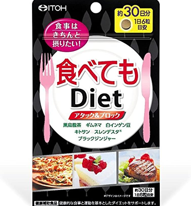 提供教科書メダル井藤漢方製薬 食べてもDiet 約30日分 250mgX180粒