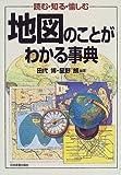 地図のことがわかる事典―読む・知る・愉しむ