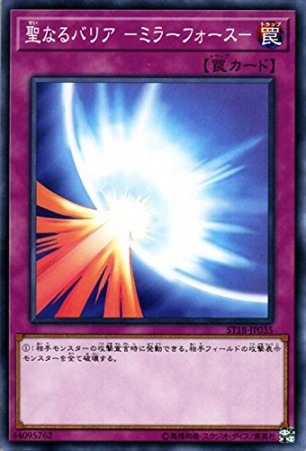遊戯王/第10期/スターターデッキ/ST18-JP035 聖なるバリア -ミラーフォース-